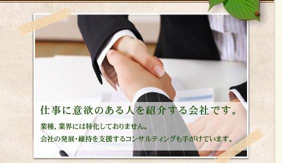 人事 人材 紹介 教育 コンサルタント HRM