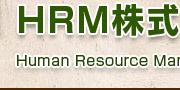 HRM株式会社 トップページ